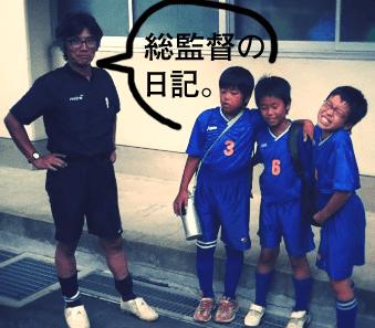 千葉市 緑区 おゆみ野 少年サッカークラブ Jホグワーツ 総監督の日記