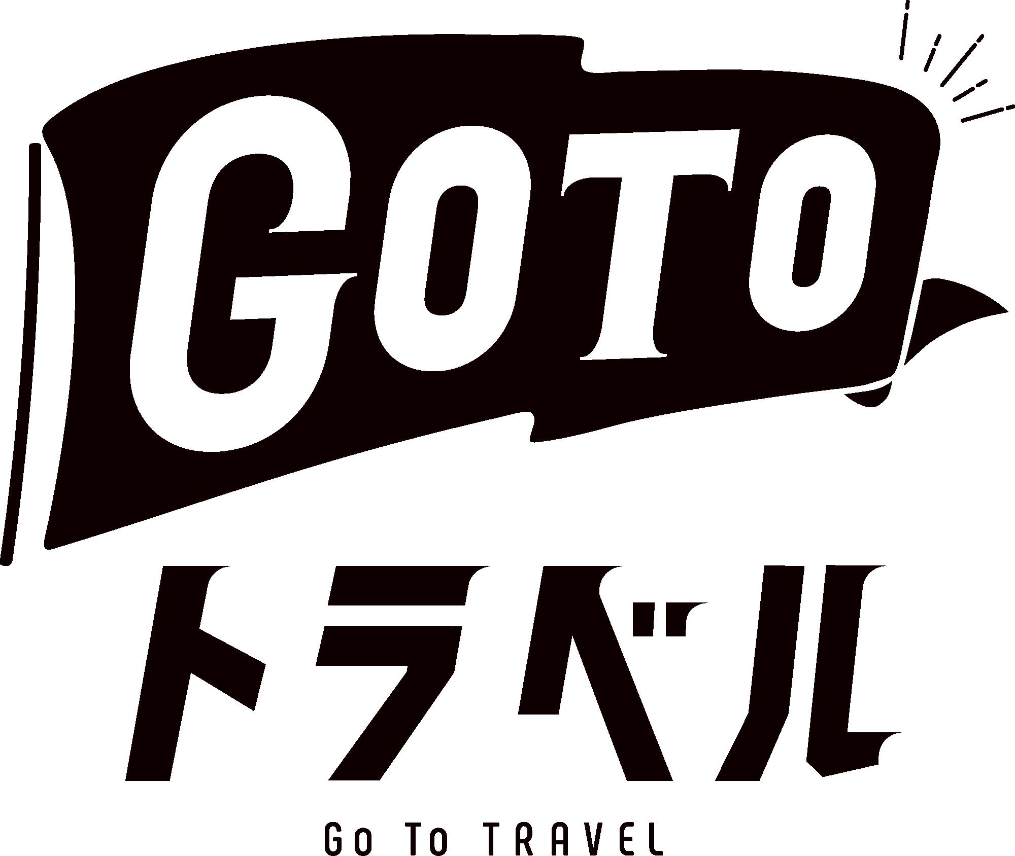 GO TO トラベルのロゴ